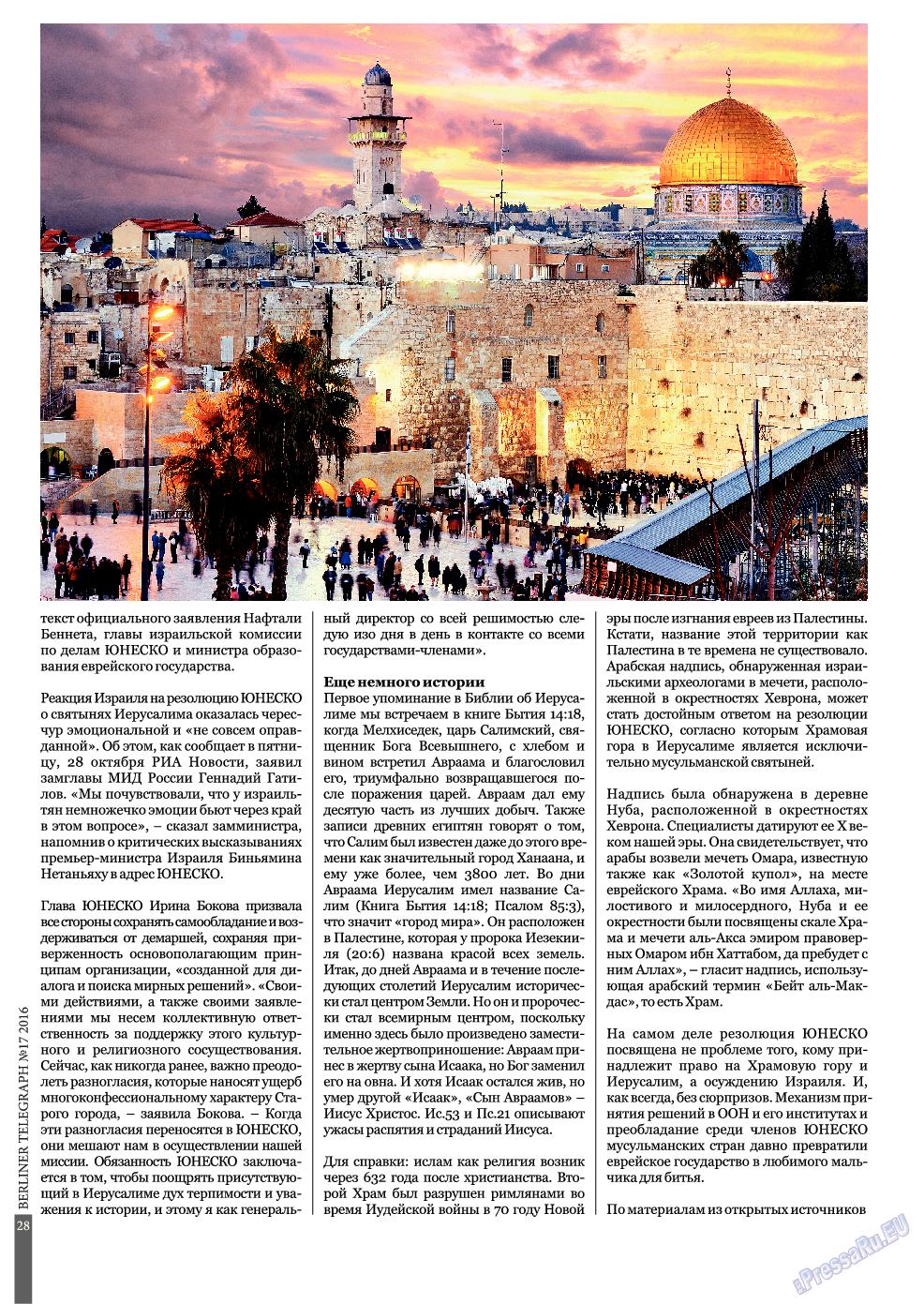 Берлинский телеграф (журнал). 2016 год, номер 17, стр. 28
