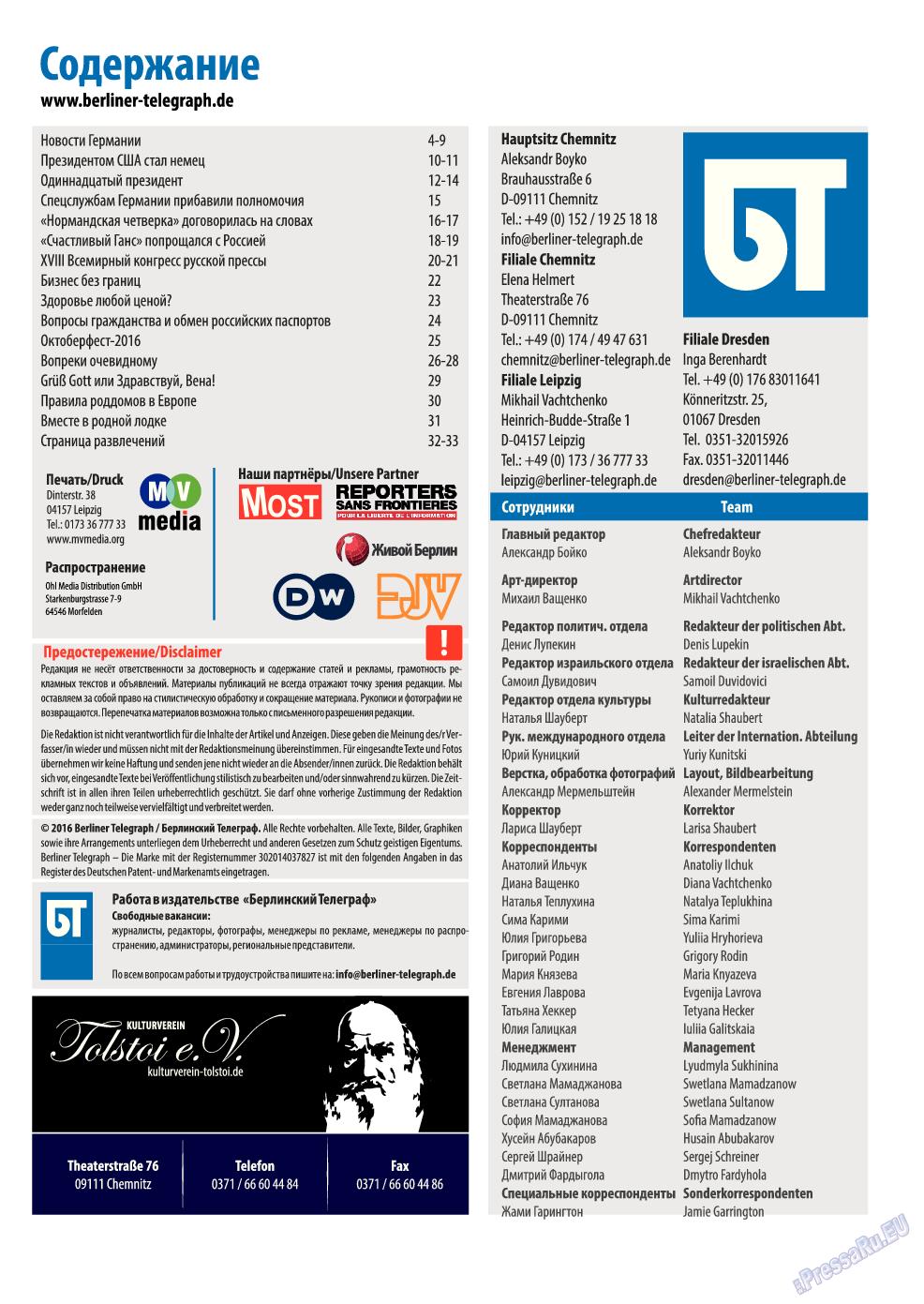 Берлинский телеграф (журнал). 2016 год, номер 17, стр. 3