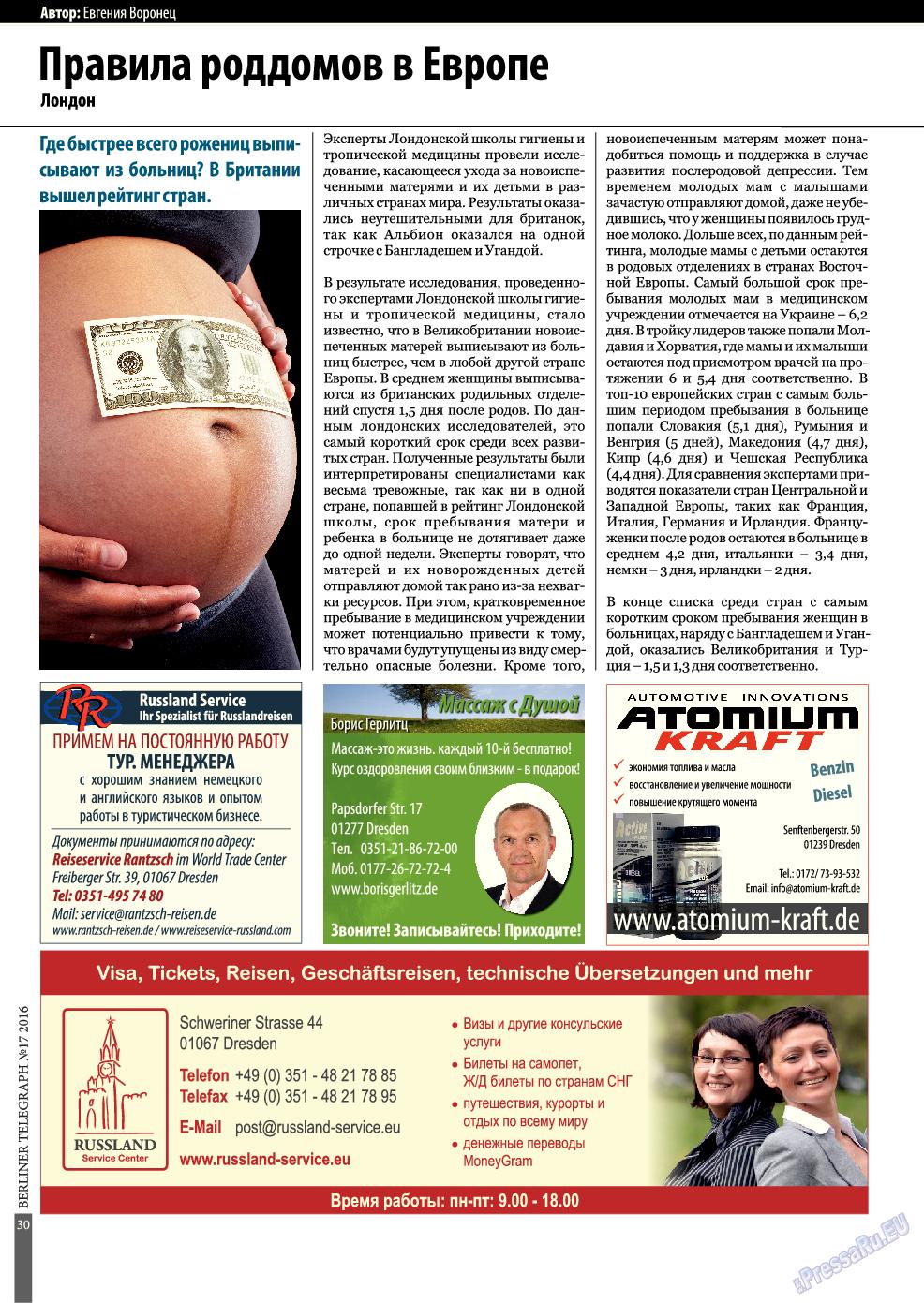 Берлинский телеграф (журнал). 2016 год, номер 17, стр. 30