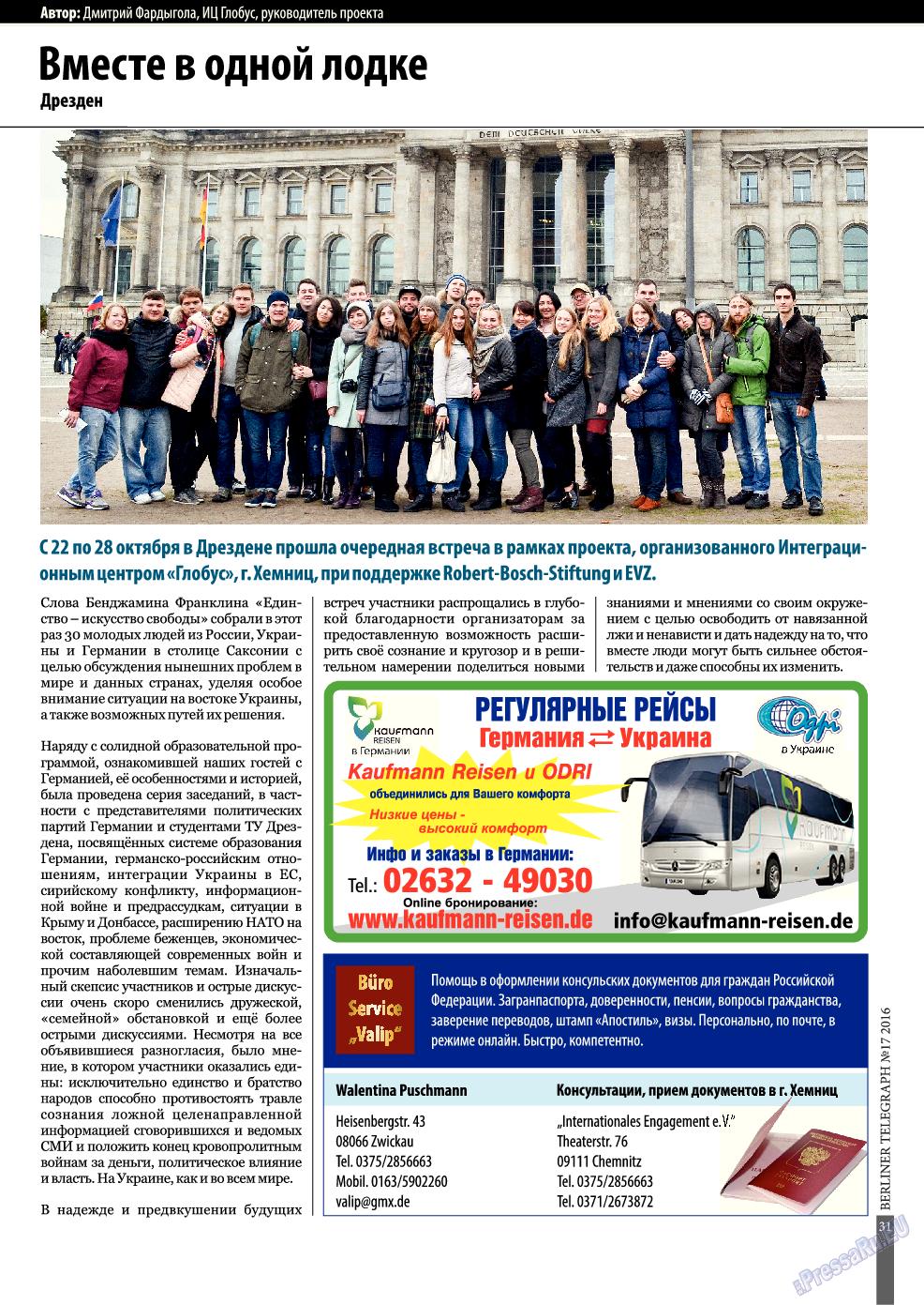 Берлинский телеграф (журнал). 2016 год, номер 17, стр. 31