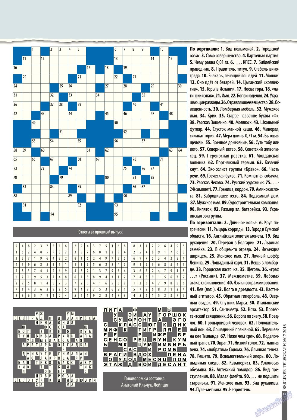 Берлинский телеграф (журнал). 2016 год, номер 17, стр. 33