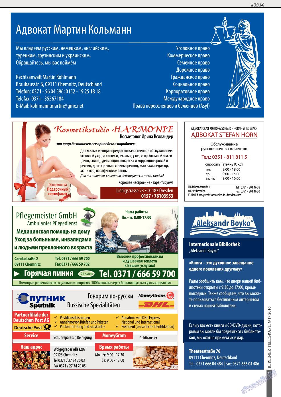 Берлинский телеграф (журнал). 2016 год, номер 17, стр. 37