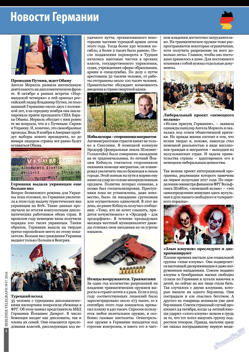 Берлинский телеграф (журнал). 2016 год, номер 17, стр. 4