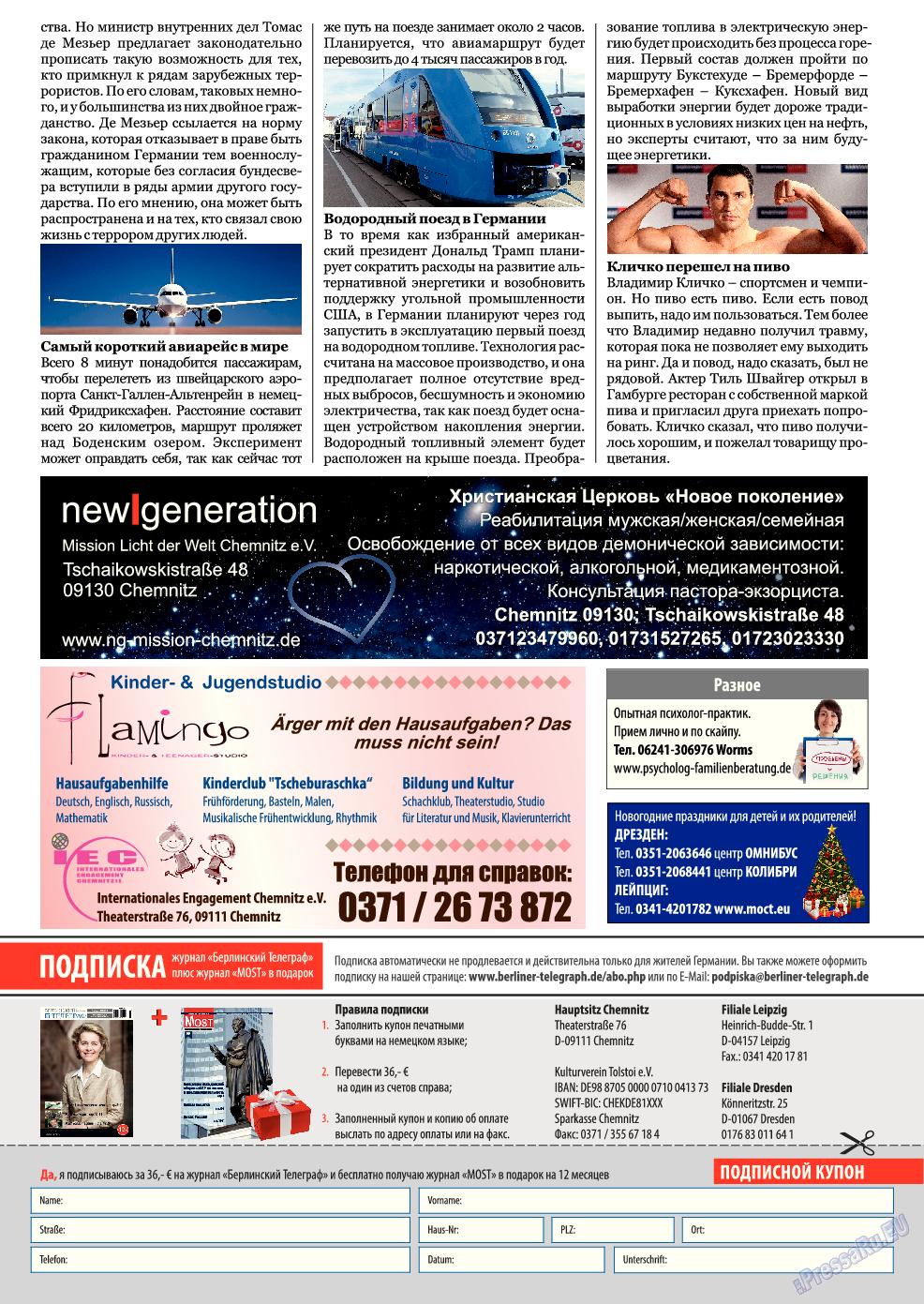 Берлинский телеграф (журнал). 2016 год, номер 17, стр. 9