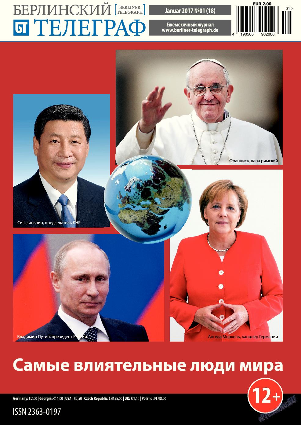 Берлинский телеграф (журнал). 2017 год, номер 18, стр. 1