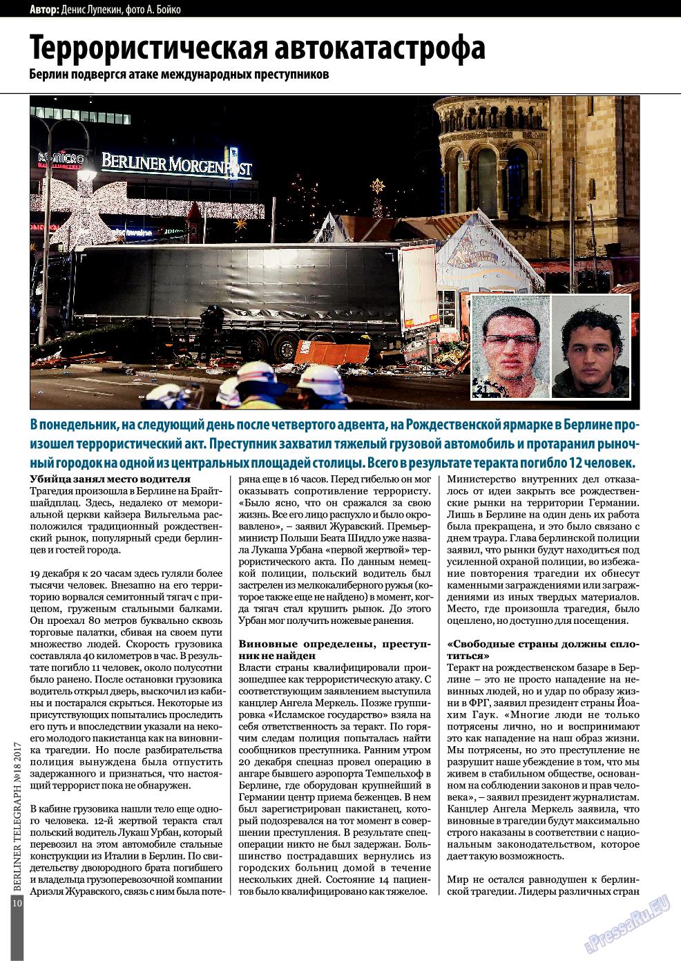 Берлинский телеграф (журнал). 2017 год, номер 18, стр. 10
