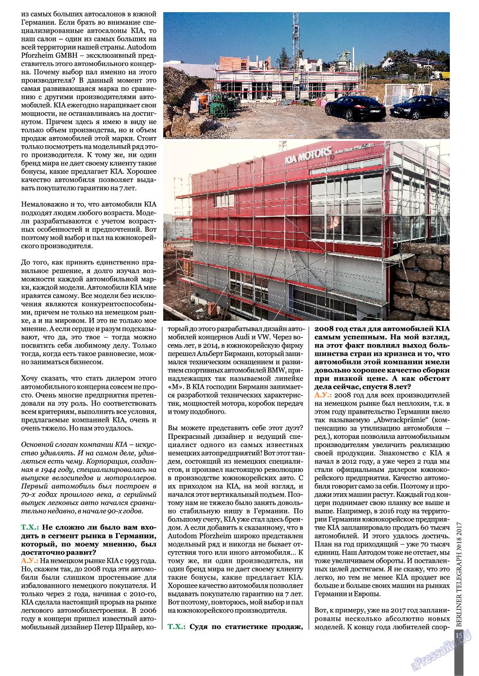 Берлинский телеграф (журнал). 2017 год, номер 18, стр. 15