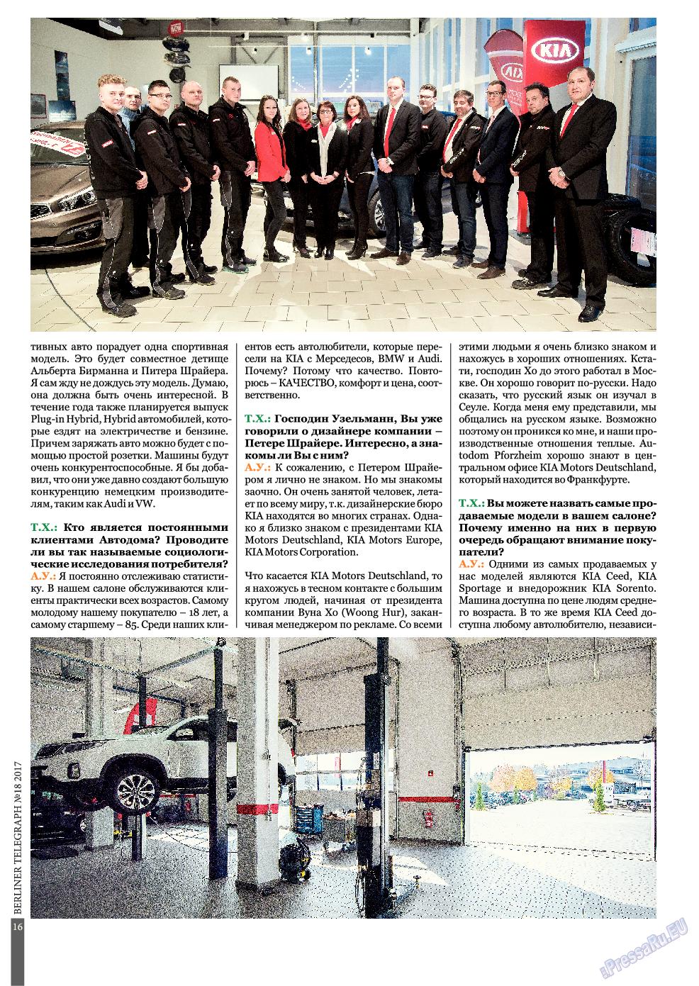 Берлинский телеграф (журнал). 2017 год, номер 18, стр. 16