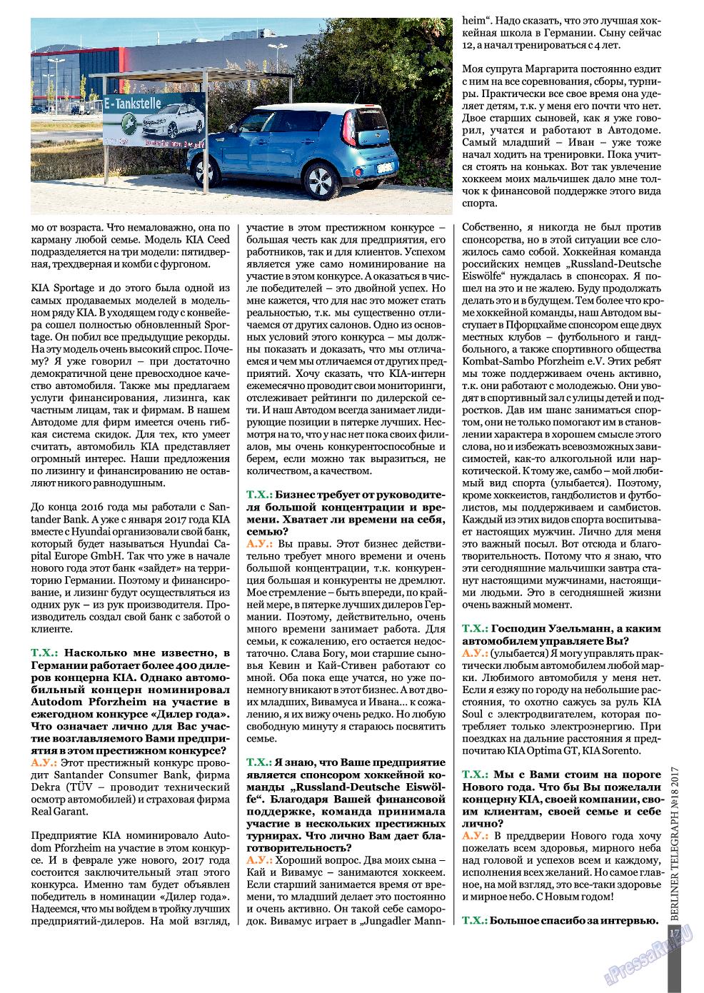 Берлинский телеграф (журнал). 2017 год, номер 18, стр. 17
