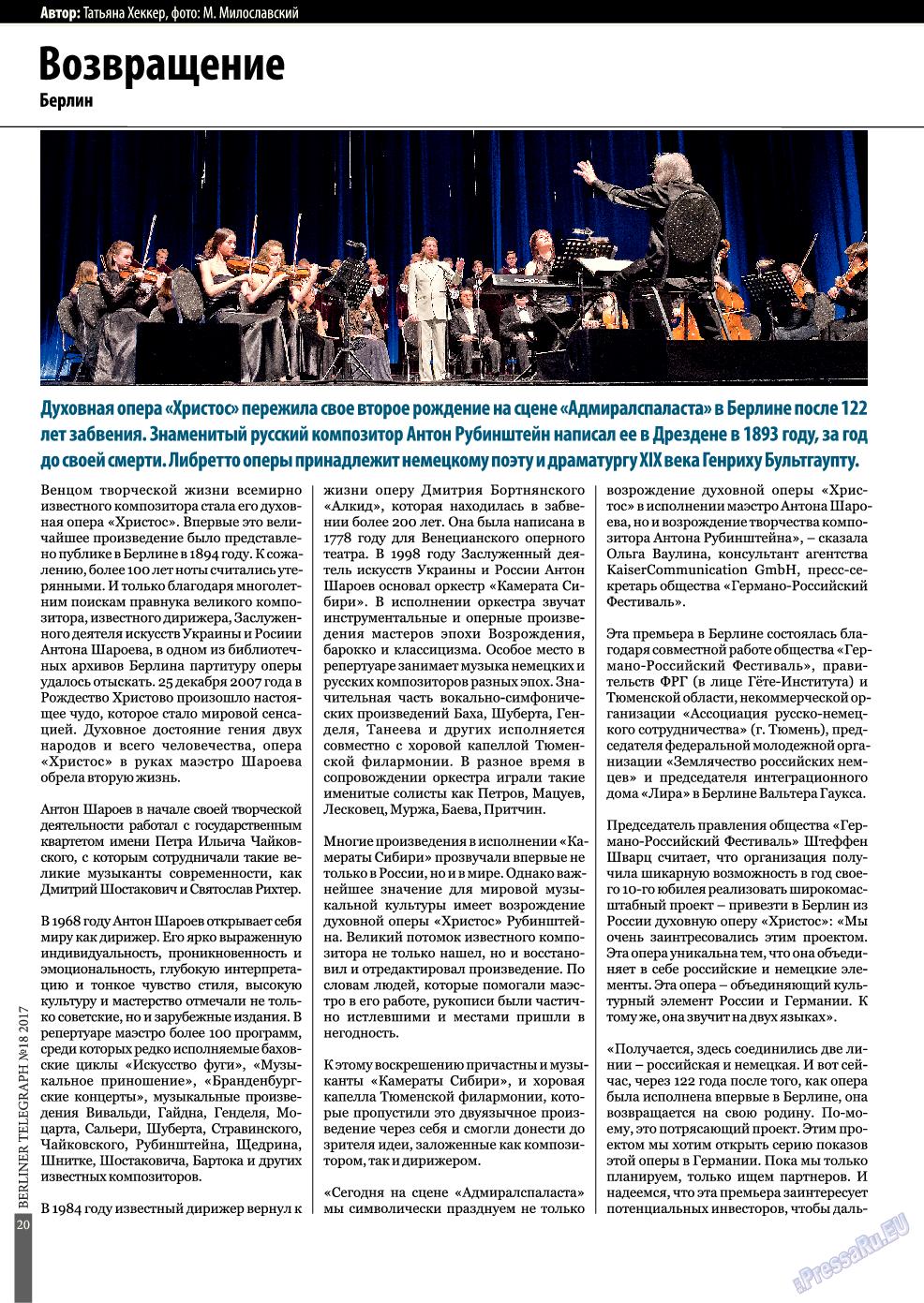 Берлинский телеграф (журнал). 2017 год, номер 18, стр. 20