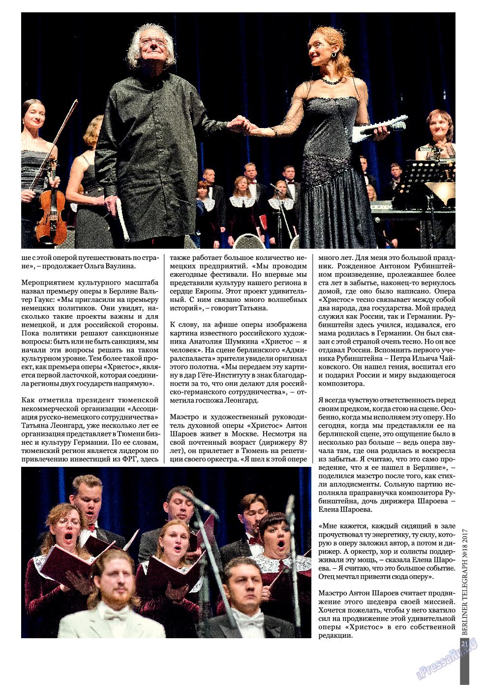 Берлинский телеграф (журнал). 2017 год, номер 18, стр. 21