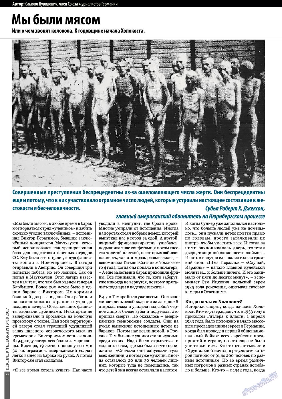 Берлинский телеграф (журнал). 2017 год, номер 18, стр. 22