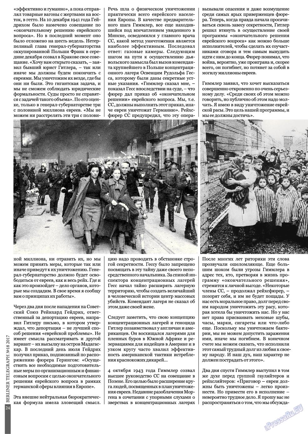Берлинский телеграф (журнал). 2017 год, номер 18, стр. 24