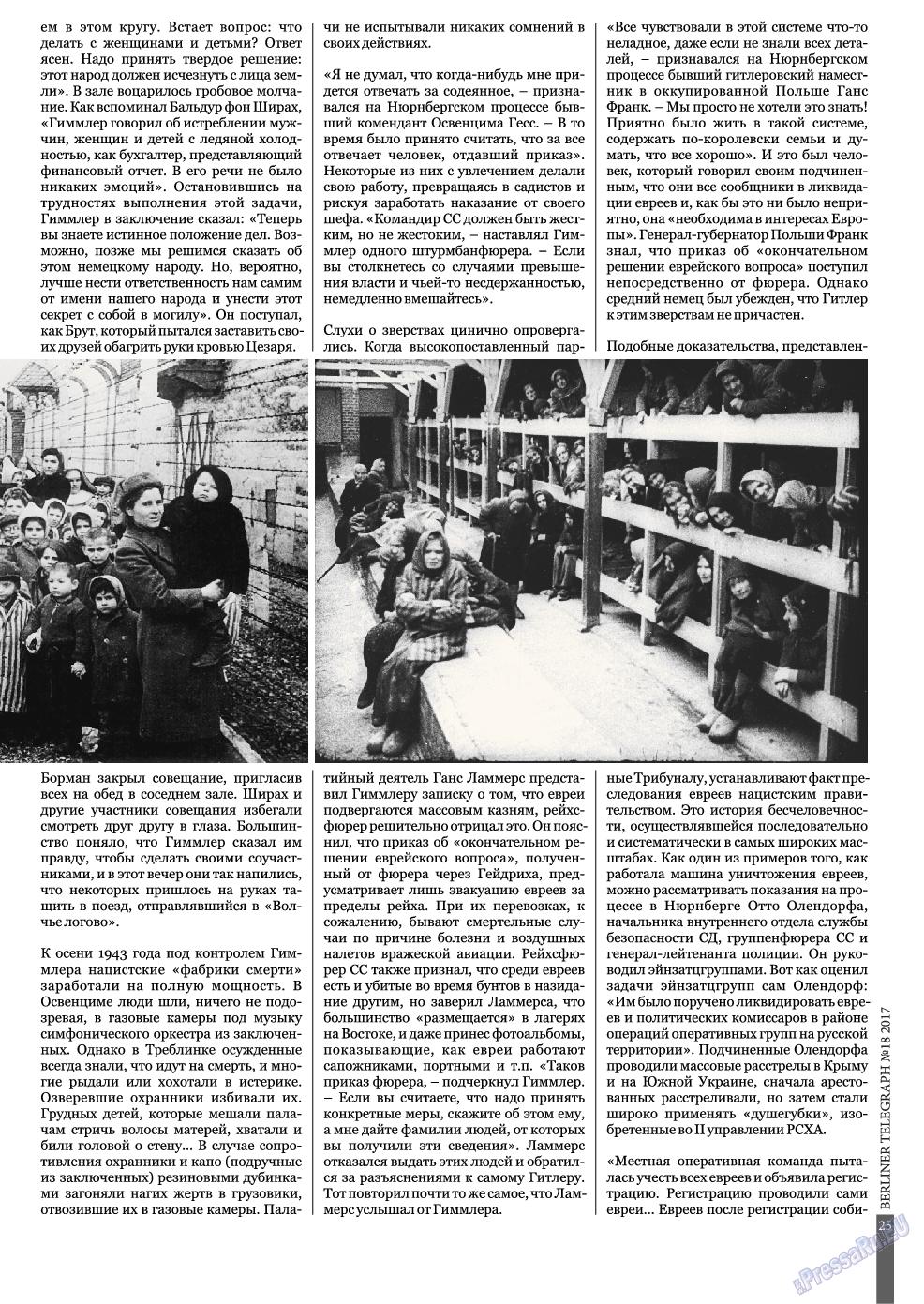 Берлинский телеграф (журнал). 2017 год, номер 18, стр. 25