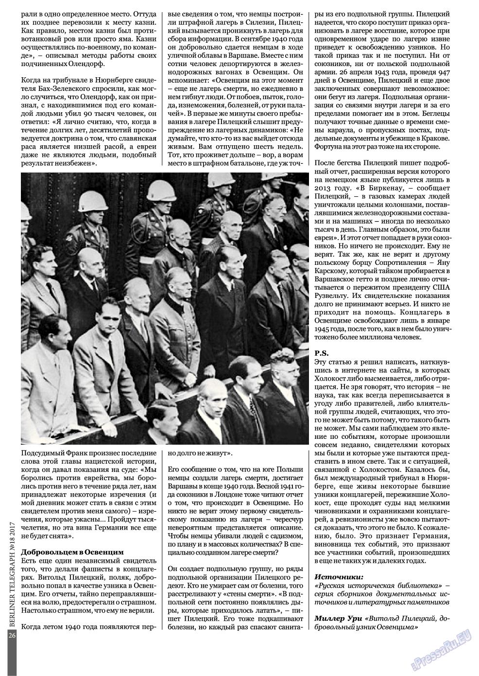 Берлинский телеграф (журнал). 2017 год, номер 18, стр. 26