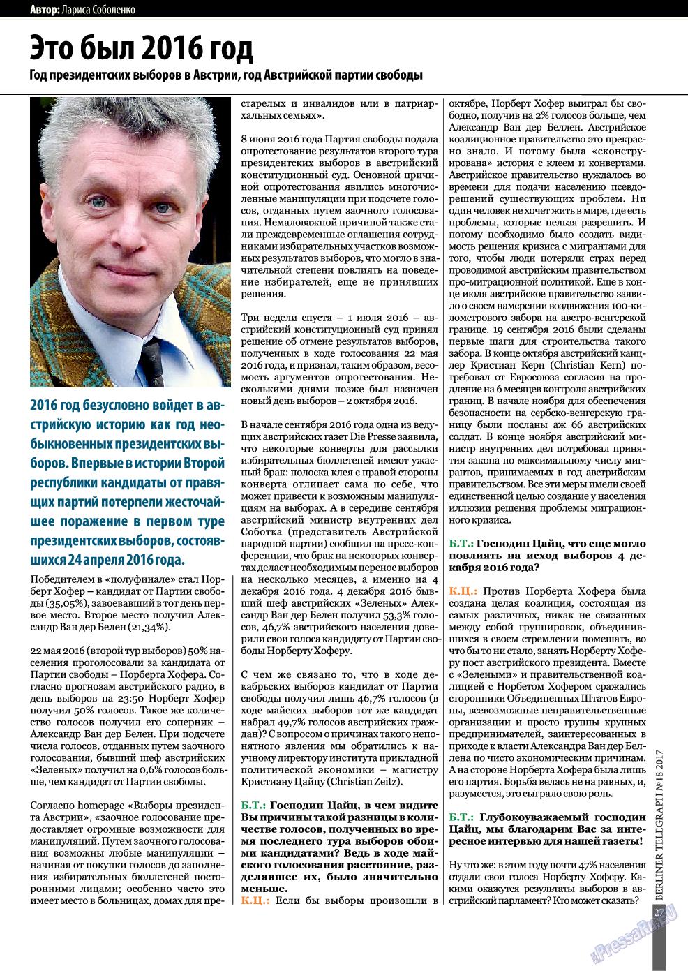 Берлинский телеграф (журнал). 2017 год, номер 18, стр. 27