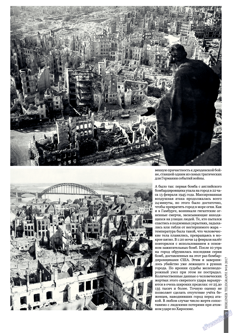 Берлинский телеграф (журнал). 2017 год, номер 18, стр. 29