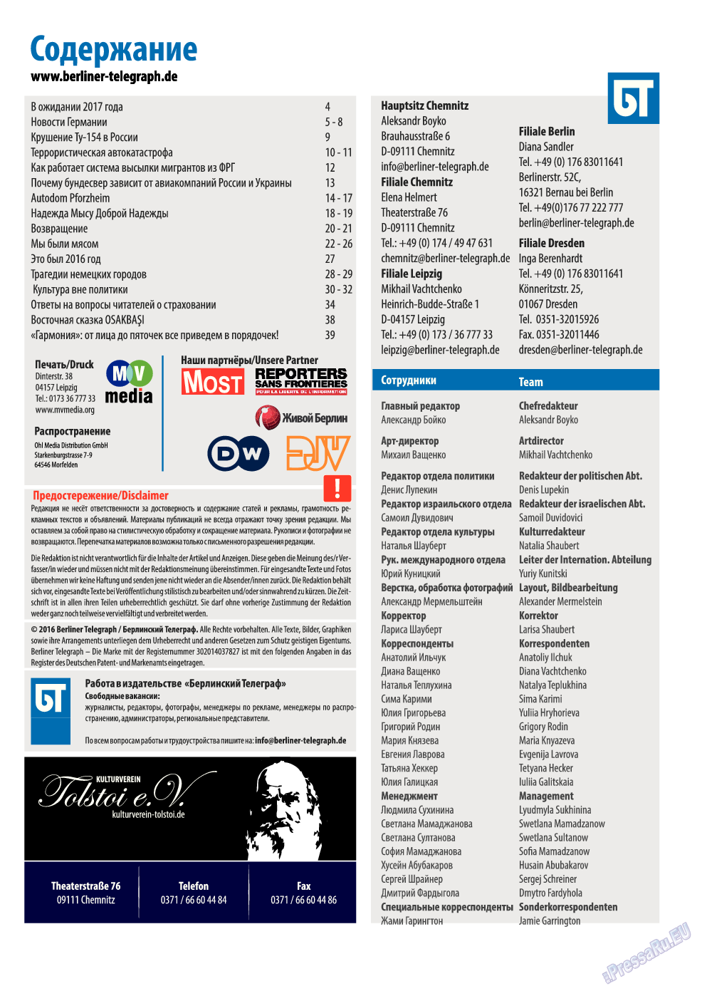 Берлинский телеграф (журнал). 2017 год, номер 18, стр. 3