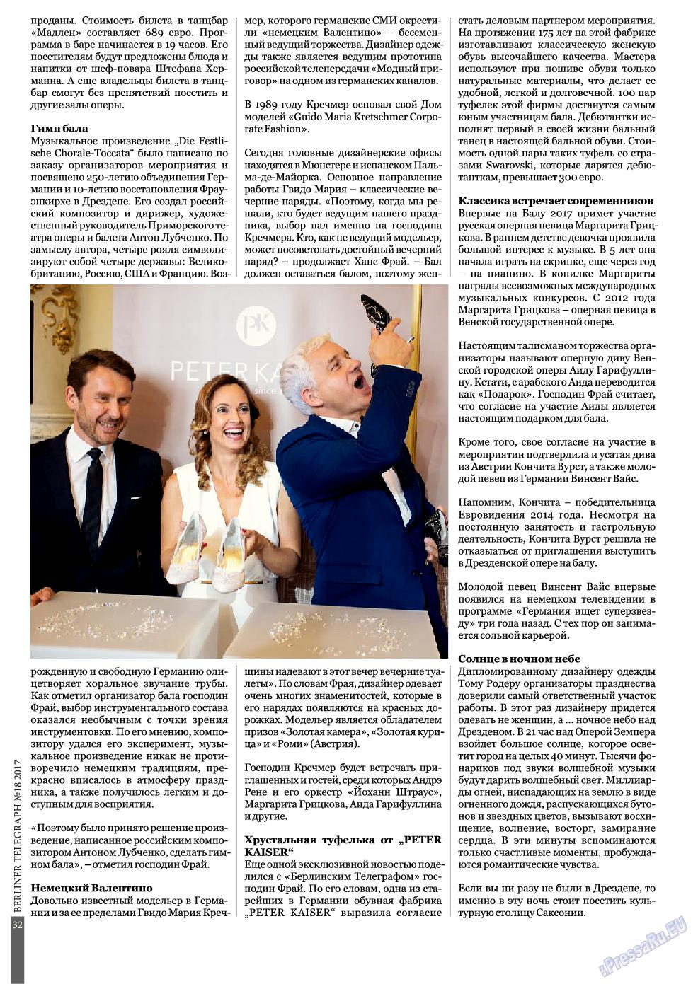 Берлинский телеграф (журнал). 2017 год, номер 18, стр. 32