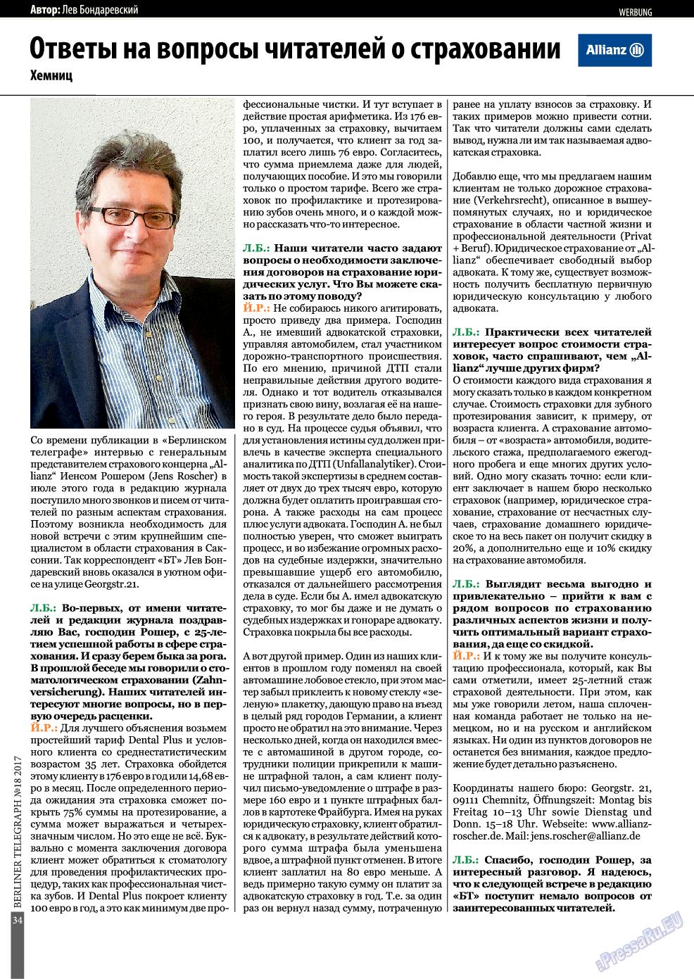 Берлинский телеграф (журнал). 2017 год, номер 18, стр. 34