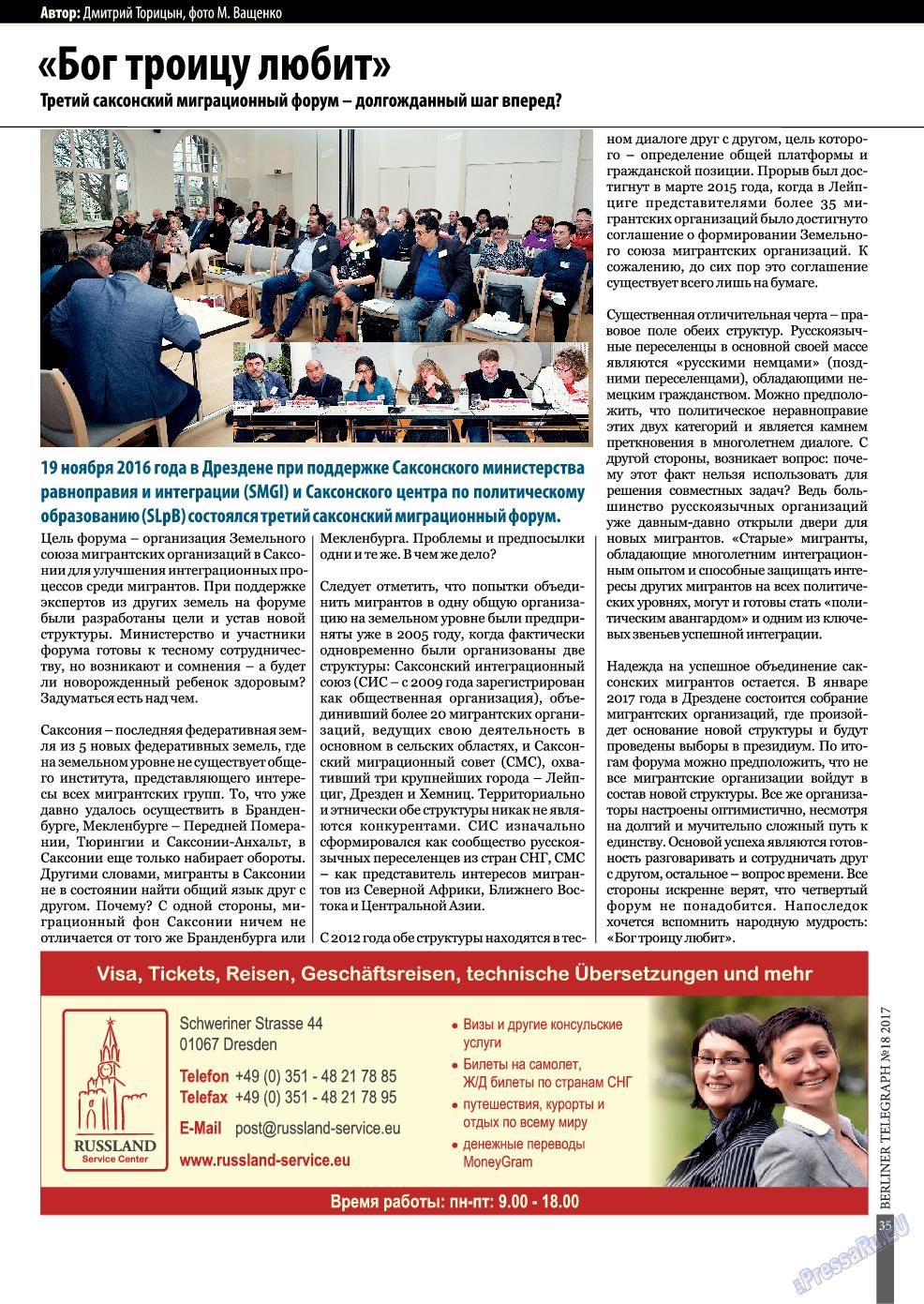 Берлинский телеграф (журнал). 2017 год, номер 18, стр. 35