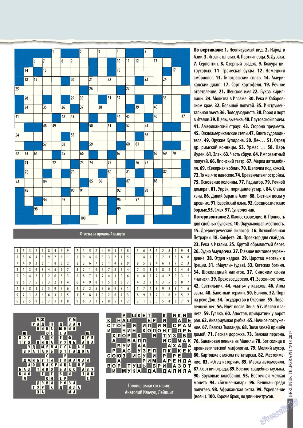 Берлинский телеграф (журнал). 2017 год, номер 18, стр. 37