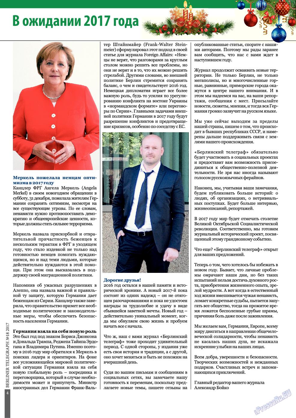 Берлинский телеграф (журнал). 2017 год, номер 18, стр. 4