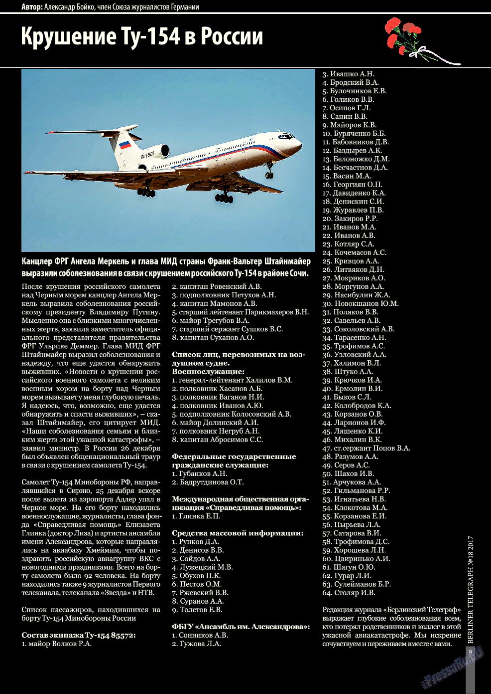 Берлинский телеграф (журнал). 2017 год, номер 18, стр. 9