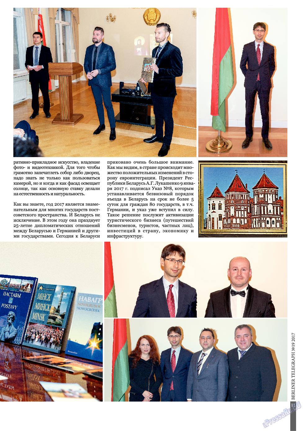 Берлинский телеграф (журнал). 2017 год, номер 19, стр. 11