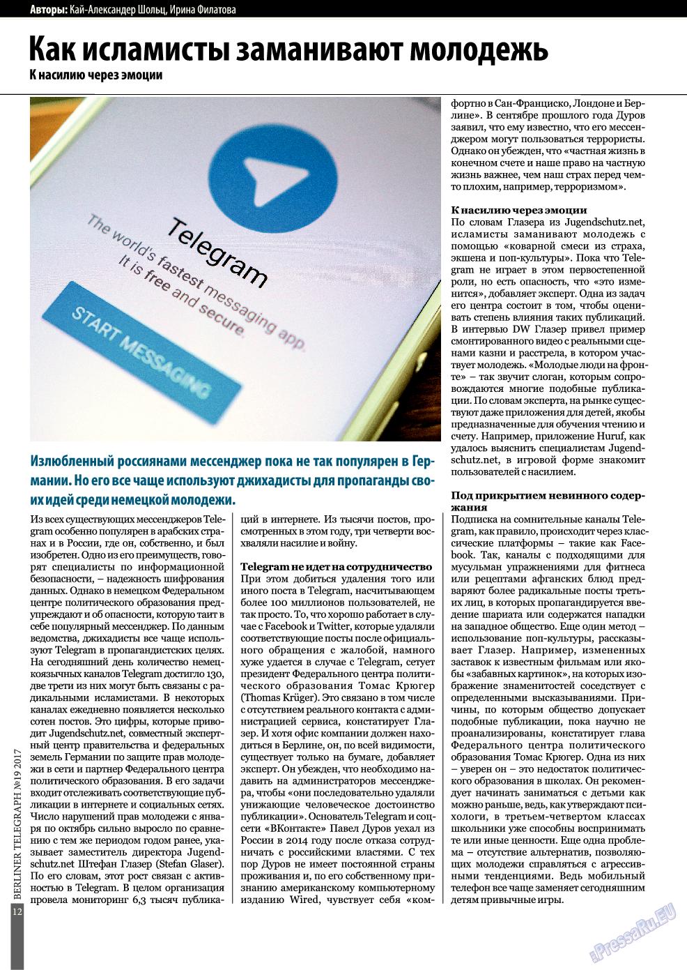 Берлинский телеграф (журнал). 2017 год, номер 19, стр. 12