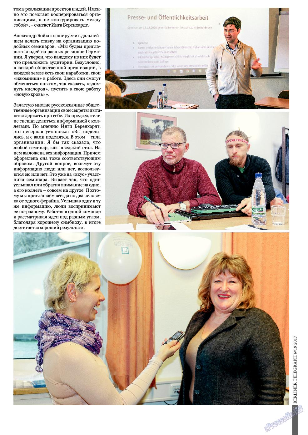 Берлинский телеграф (журнал). 2017 год, номер 19, стр. 15