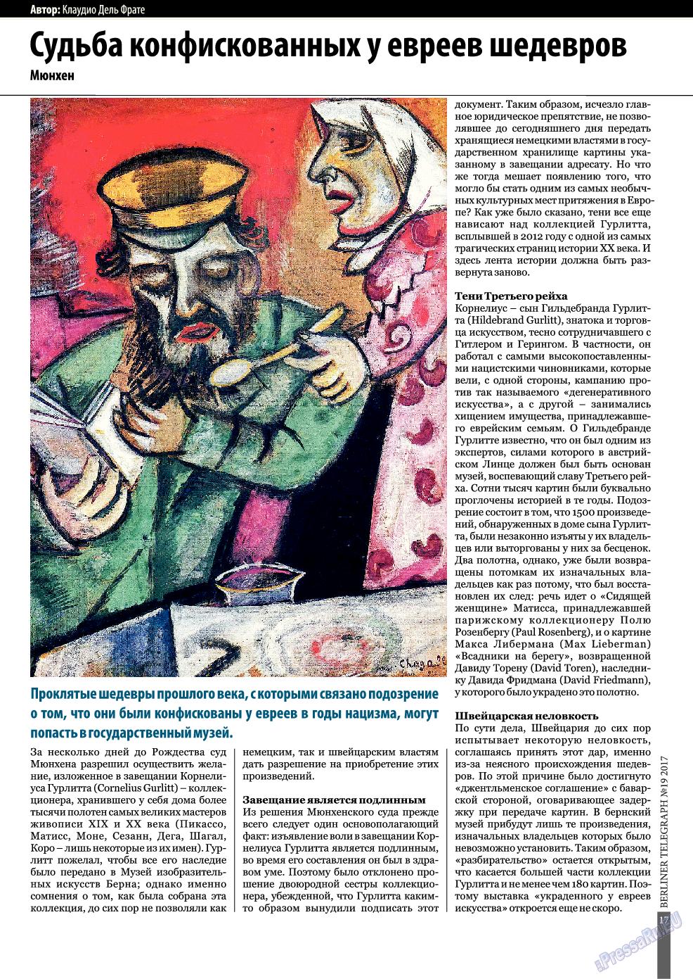 Берлинский телеграф (журнал). 2017 год, номер 19, стр. 17