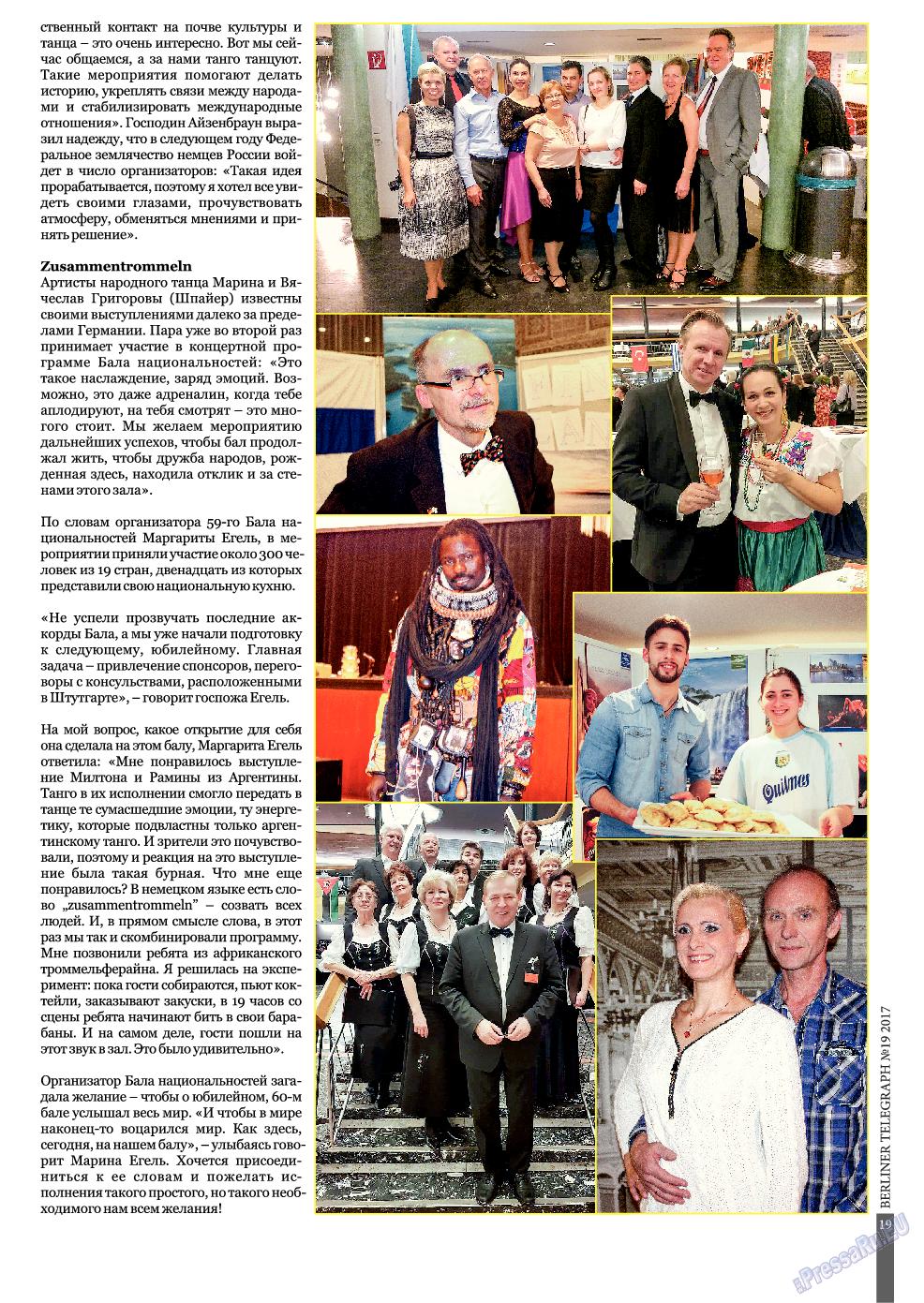 Берлинский телеграф (журнал). 2017 год, номер 19, стр. 19
