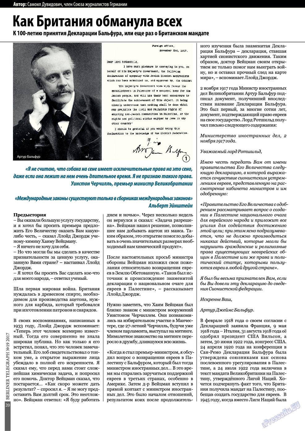 Берлинский телеграф (журнал). 2017 год, номер 19, стр. 20