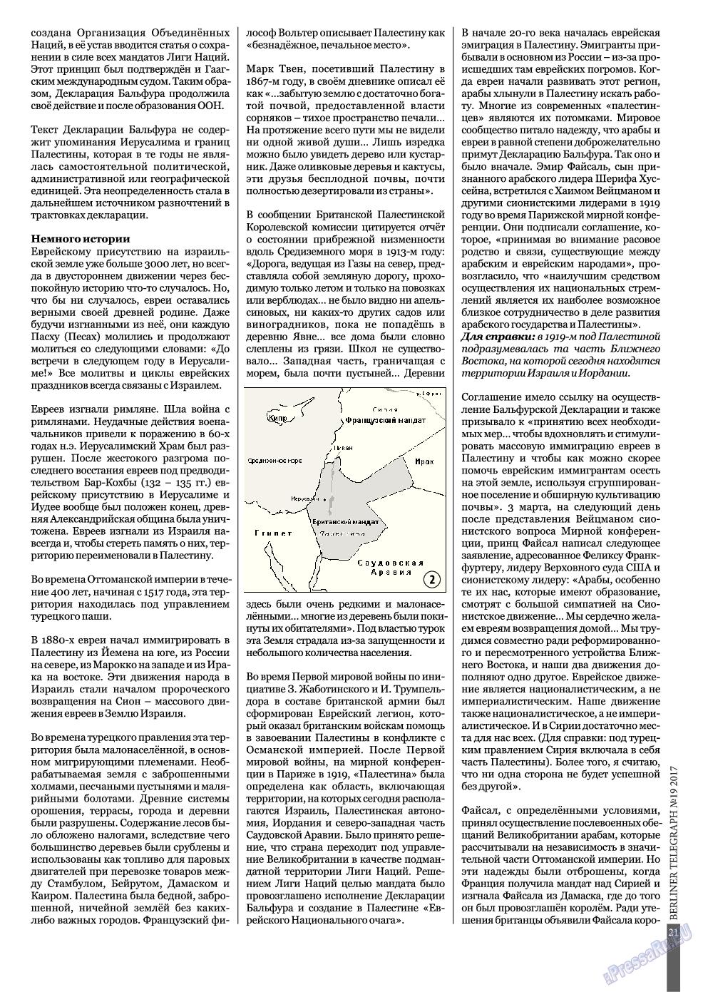 Берлинский телеграф (журнал). 2017 год, номер 19, стр. 21