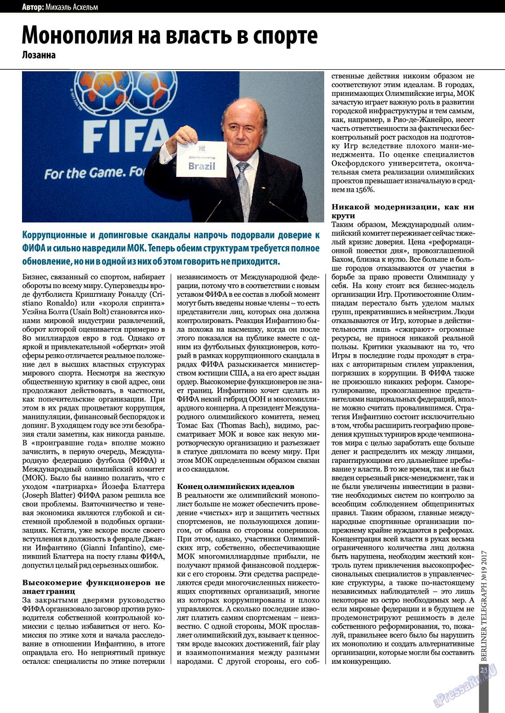 Берлинский телеграф (журнал). 2017 год, номер 19, стр. 23