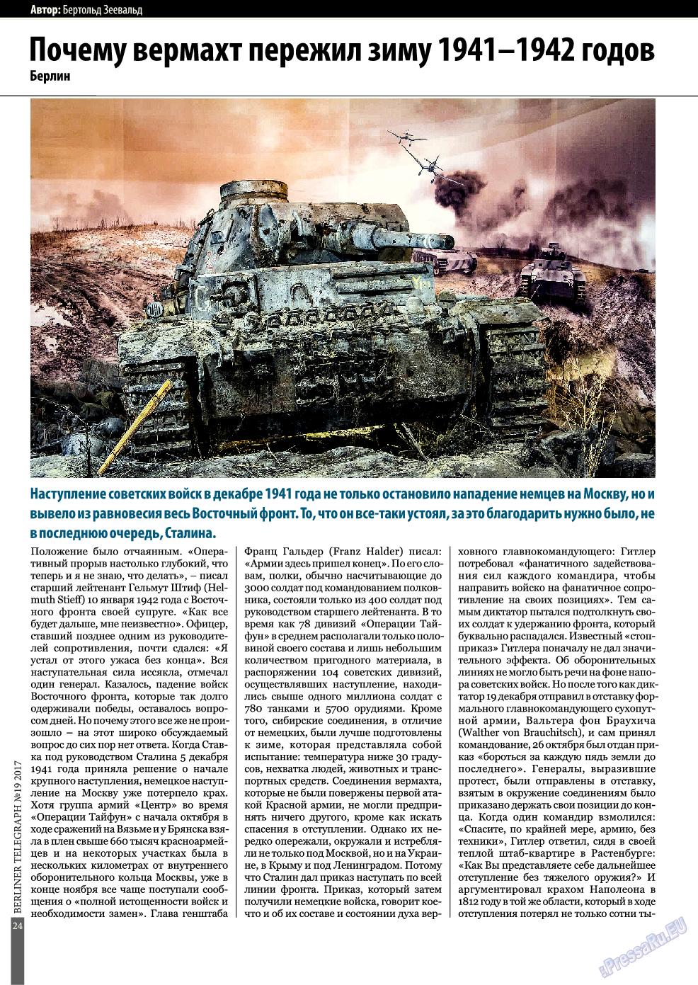 Берлинский телеграф (журнал). 2017 год, номер 19, стр. 24