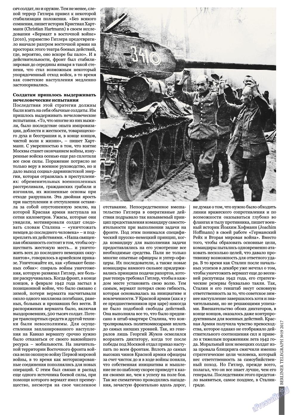 Берлинский телеграф (журнал). 2017 год, номер 19, стр. 25