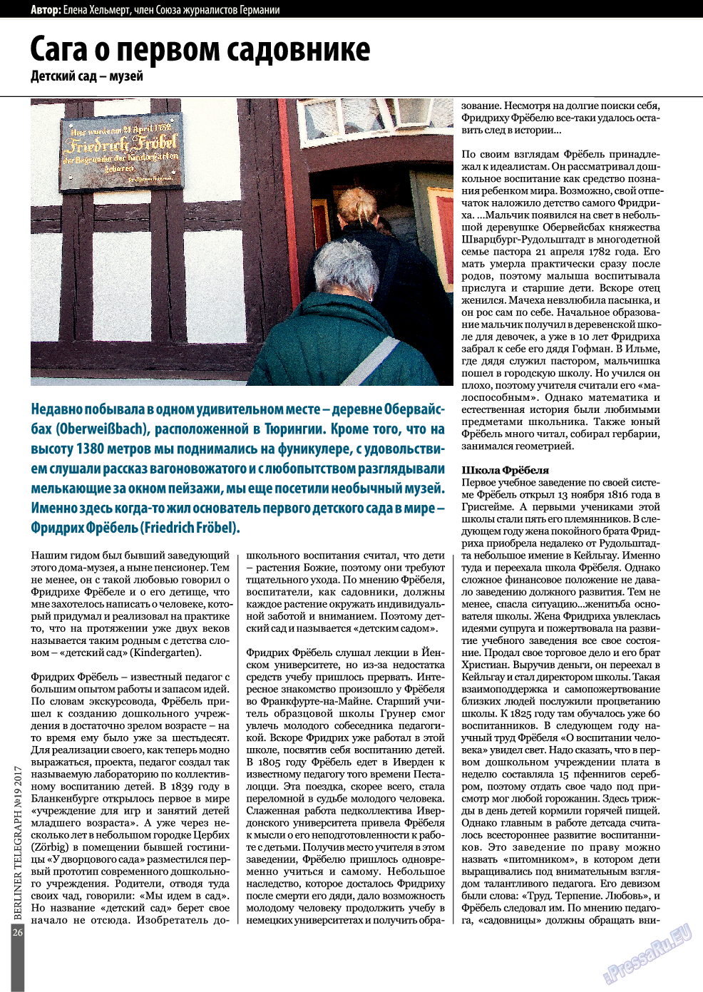 Берлинский телеграф (журнал). 2017 год, номер 19, стр. 26