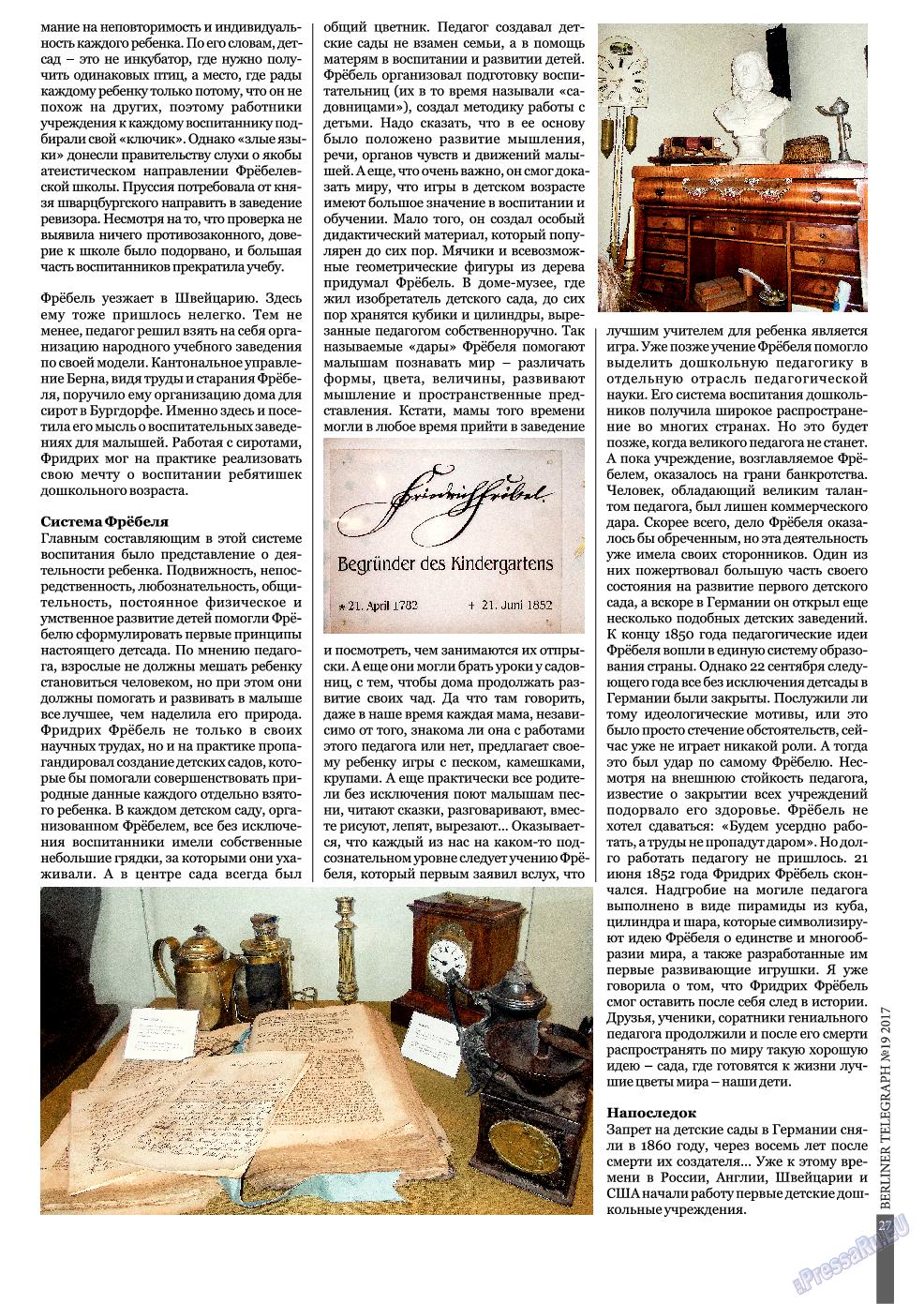 Берлинский телеграф (журнал). 2017 год, номер 19, стр. 27