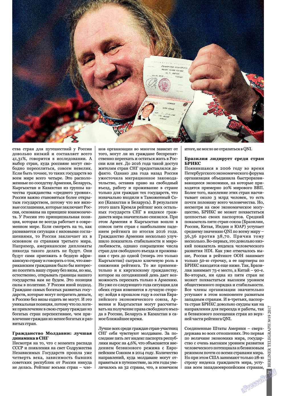 Берлинский телеграф (журнал). 2017 год, номер 19, стр. 29
