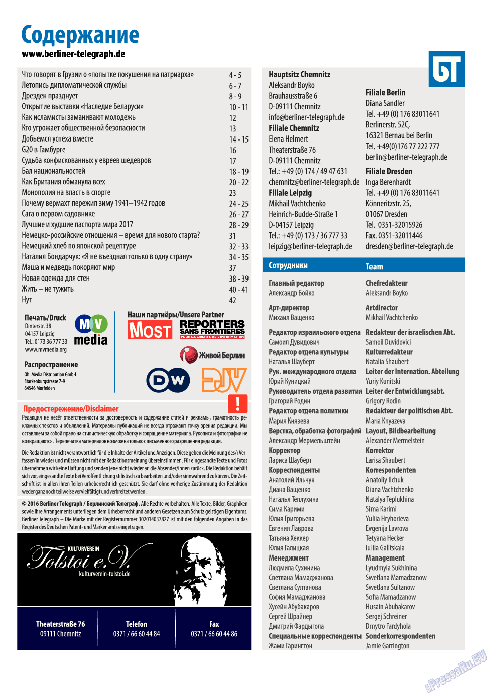 Берлинский телеграф (журнал). 2017 год, номер 19, стр. 3
