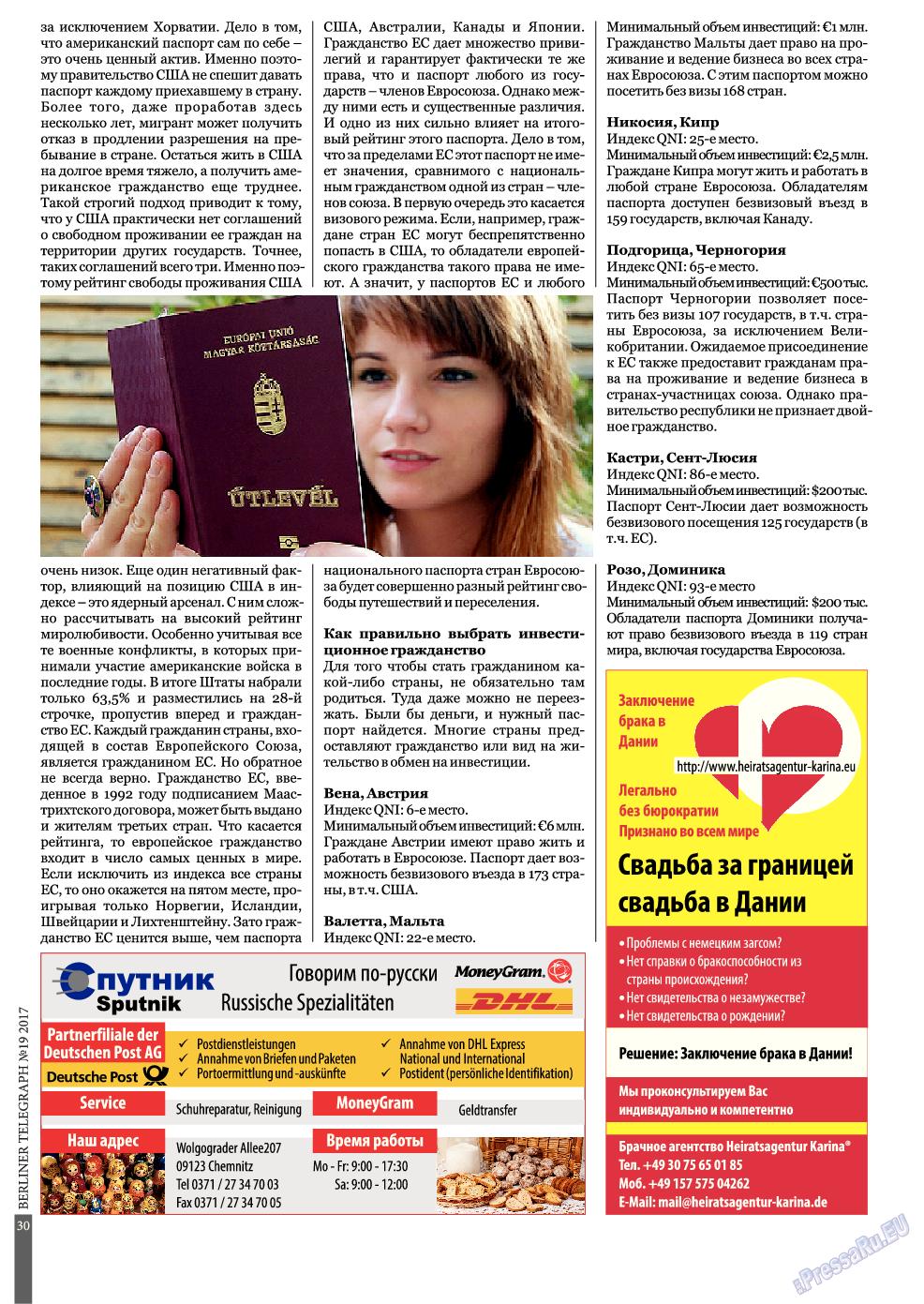 Берлинский телеграф (журнал). 2017 год, номер 19, стр. 30
