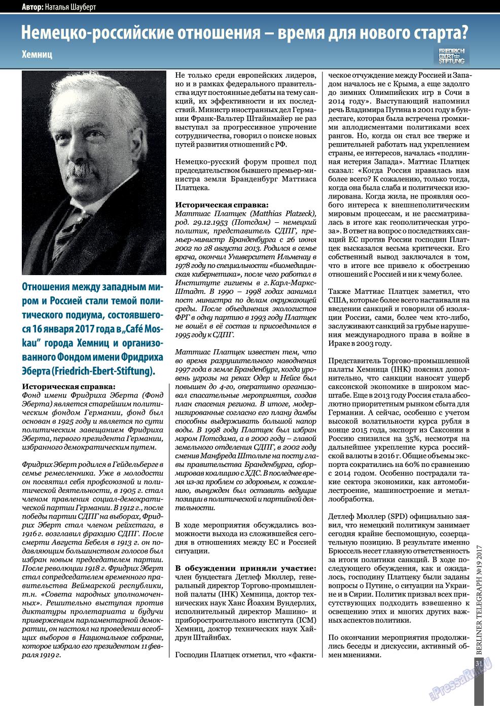 Берлинский телеграф (журнал). 2017 год, номер 19, стр. 31