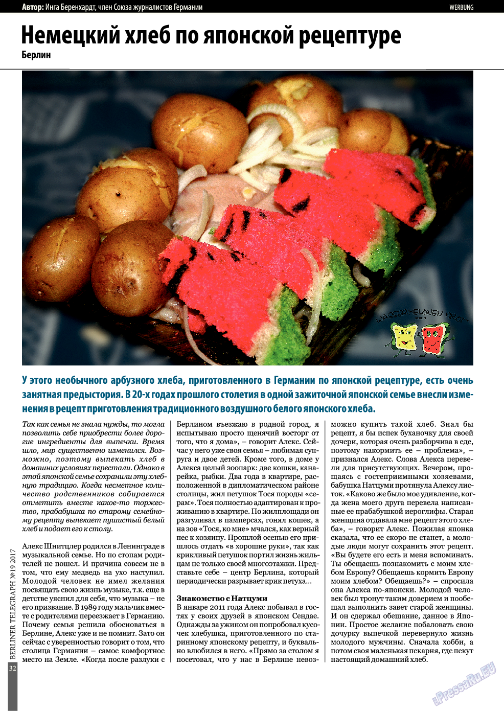Берлинский телеграф (журнал). 2017 год, номер 19, стр. 32