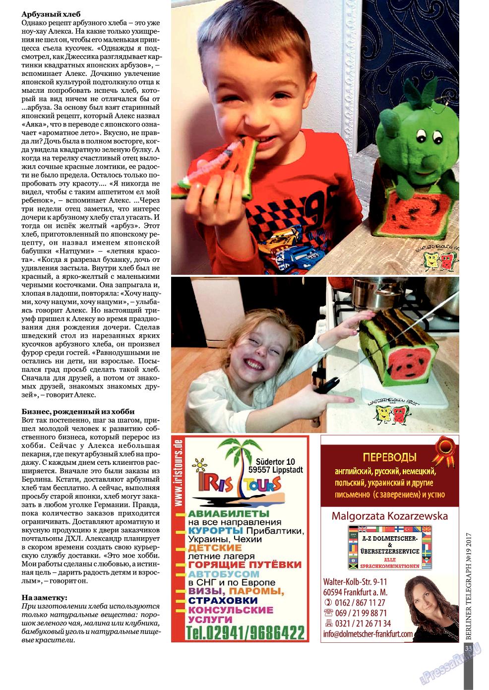 Берлинский телеграф (журнал). 2017 год, номер 19, стр. 33
