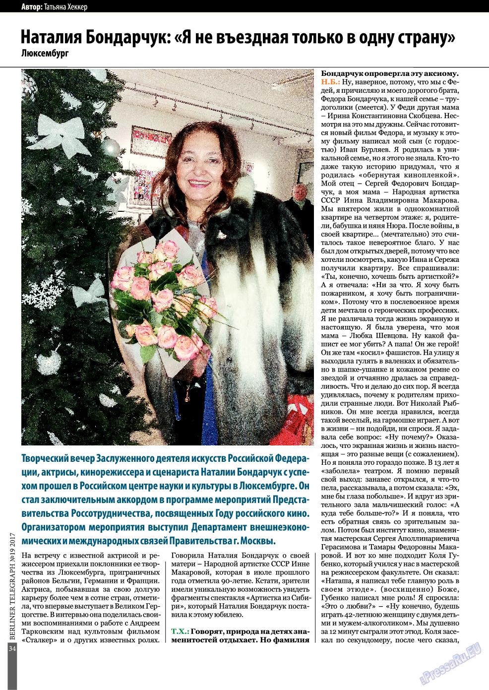 Берлинский телеграф (журнал). 2017 год, номер 19, стр. 34
