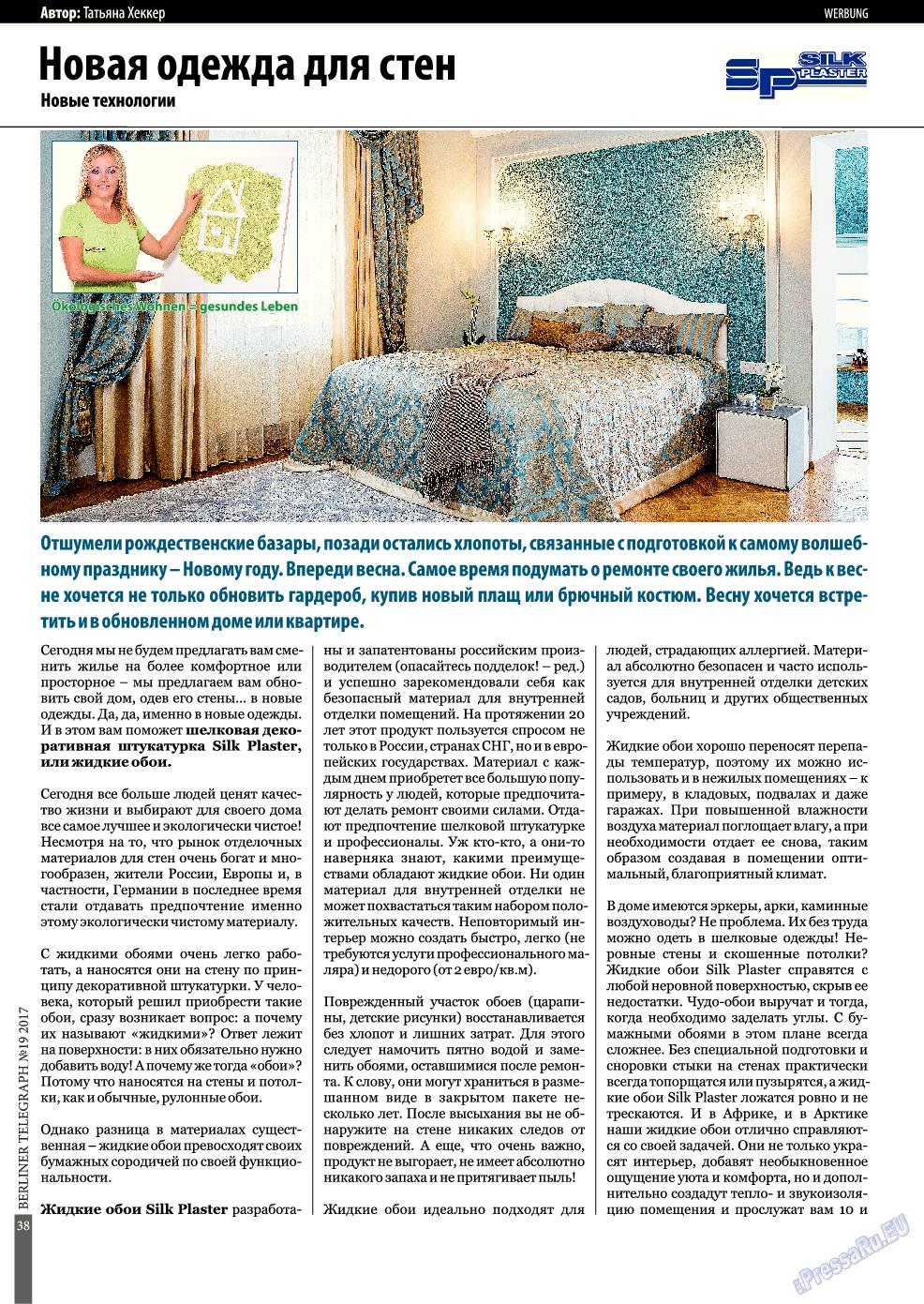 Берлинский телеграф (журнал). 2017 год, номер 19, стр. 38