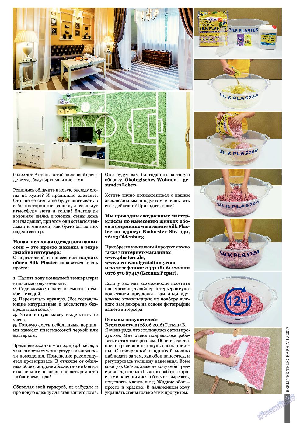 Берлинский телеграф (журнал). 2017 год, номер 19, стр. 39