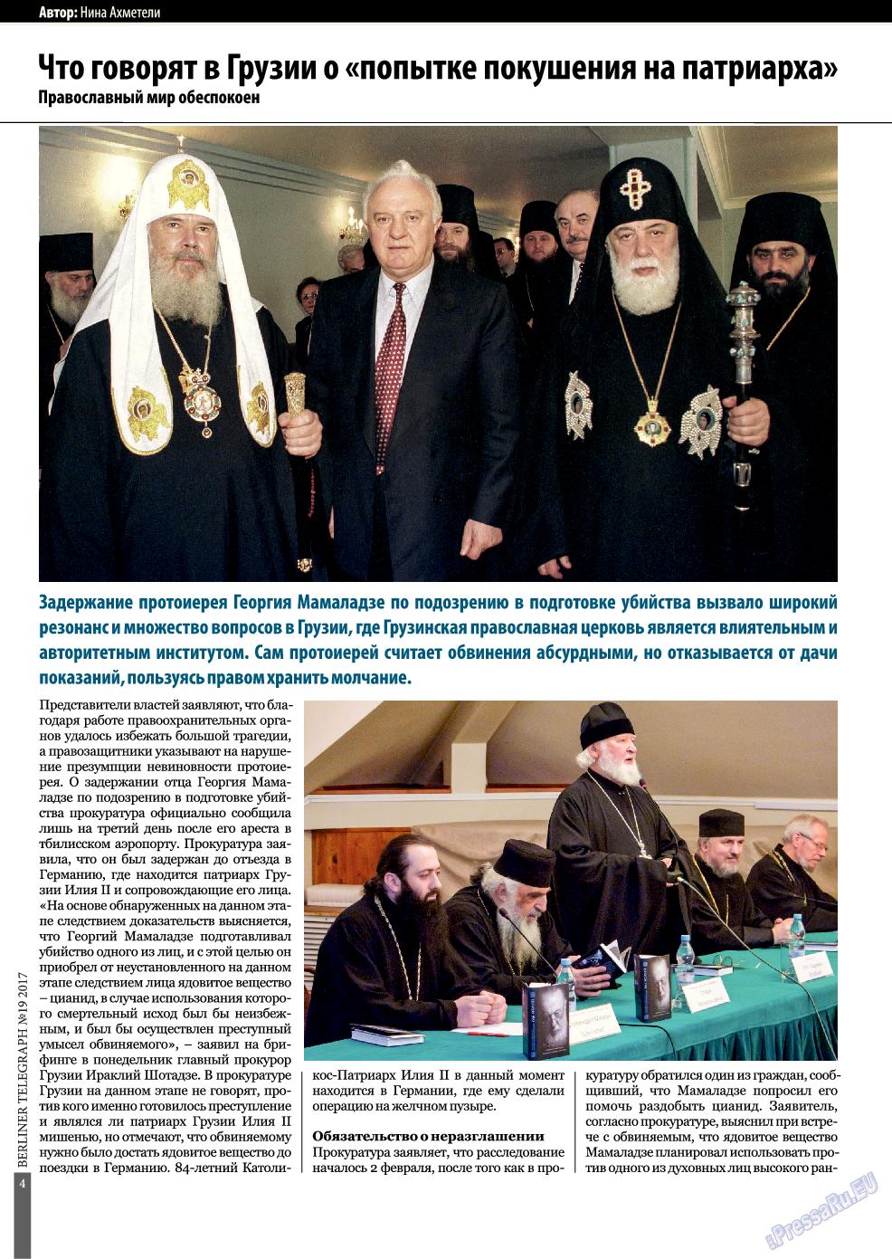 Берлинский телеграф (журнал). 2017 год, номер 19, стр. 4